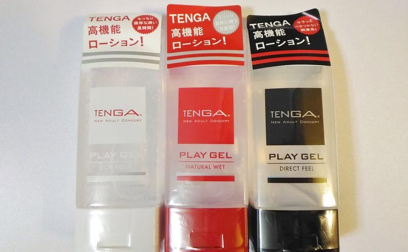 【レビュー・感想】TENGAのローション(PLAY GEL)3種類を比較してみた