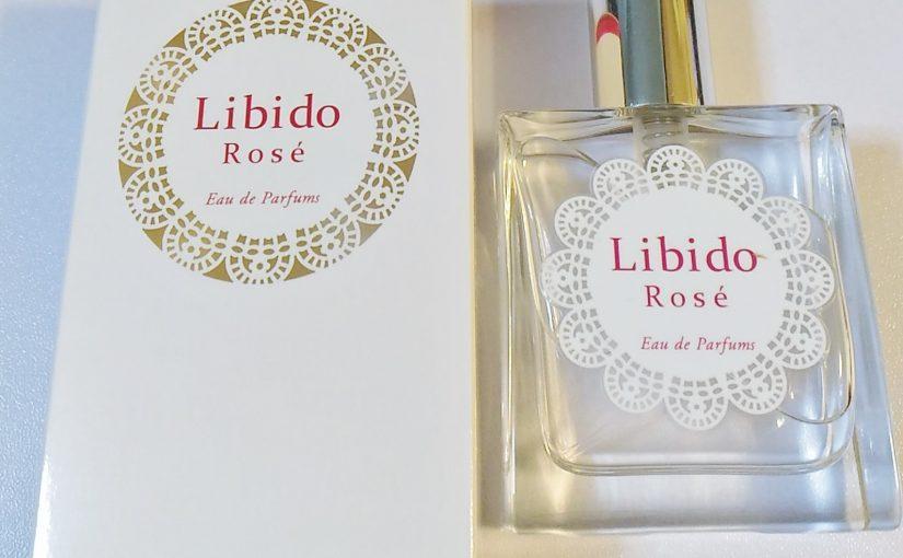 魅惑のベッド専用香水 リビドーロゼを購入してみた